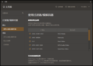 GOM Player Plus 2.3.66 Build 5330 Crack With License Key 2021